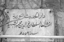 المدارس الدينية في سوريا