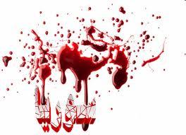سورية دم