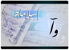 واإسلاماه