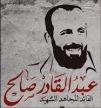الشهيد عبد القادر صالح
