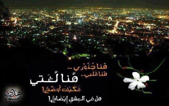 هذي دمشق