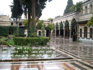 وعز الشرق أوله دمشق