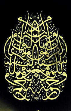 وننزل من القرآن ما هو شفاء ورحمة للمؤمنين