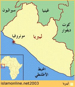 ليبيريا 2.jpg